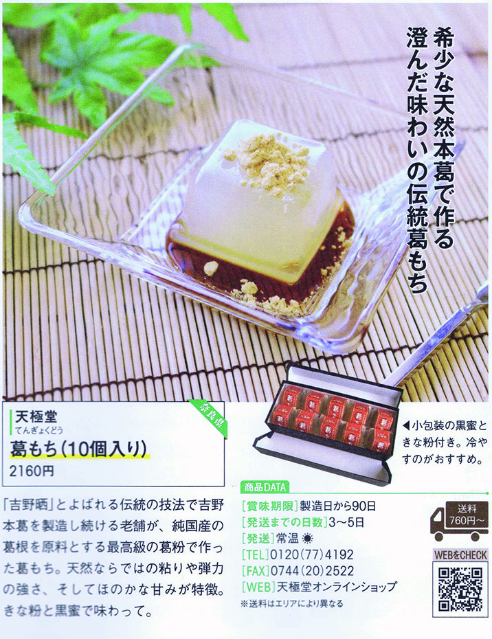 https://www.kudzu.jp/SHOP/q0002.html